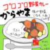 からやまのゴロゴロ野菜カレー(20171203_02)