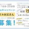 Twitter父の日キャンペーン!2021✨総額15万円分のプレゼント🎉
