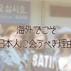 留学中に日本人に会わないなんてもったいない!海外にいる日本人に会うべき理由