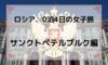 【ロシア】サンクトペテルブルク編~0泊4日の女子旅、2日目~