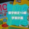 漢字検定10級の学習計画