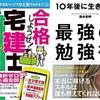 【50%OFF】今年こそ合格!資格対策キャンペーンが開催中!!