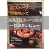 おいしいピザが自宅で焼ける! 薪ストーブ料理のレシピをレビューしました