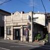 伊達郡桑折町:看板建築・本間理容と,旧桑折宿の街並み。
