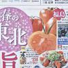 画像 調理演出 トマト シズル感 イトーヨーカドー 3月6日号