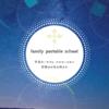 family☆ポータブルSchool.2期生&平日クラス✴︎