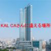 KALのCAさんと一緒(のホテル)に泊まり、釜山で貝鍋を喰らう。