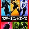 スモーキン・エース/暗殺者がいっぱい(2006)
