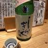土佐しらぎく、薄氷(うすらい)純米吟醸山田錦の味の感想と評価。