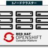 OpenShift 4.2における3ノードベアメタルデプロイ