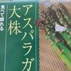 コスパ最高野菜!?アスパラガスを植えました