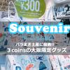 【バラまき土産に最適】3コインズの大阪限定グッズがかわいい!