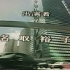9-18/42-1T8BSテレビドラマ 「悲しくてやりきれない」 山田太一作 高橋一郎演出 こまつ座の時代(アングラの帝王から新劇へ)