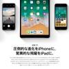 iOS11が公開。iPhoneとiPad Proでアップデートしてみての感想・レビュー
