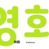 11月第3週(#246)旅するK-POP