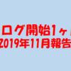【ブログ開始1ヶ月 ~2019年11月報告~】