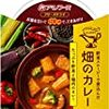 アマノ 畑のカレー 3種セット「たっぷり野菜と鶏肉のカレー」「ひきわり豆のトマトカレー」「かぼちゃのアーモンドカレー」