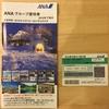 ANAの株主優待券が届きました
