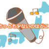 【数えてみた】カラオケが最も少ない都道府県はどこだ!?