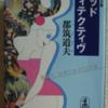 都筑道夫「ベッド・ディテクティブ」(光文社文庫)