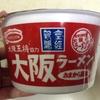 今日の即席麺この一杯。産経新聞 大阪ラーメン