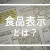 食品表示って何?食品表示について深耕して発信する☆食品表示パターン・アドバイザー!