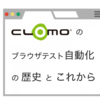 CLOMOのブラウザテスト自動化の歴史とこれから