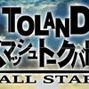 【超カオスなトークライブ】「TOLANDスマッシュトークバトル」遊び図鑑#6