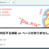 pu.nu 開発メモ1