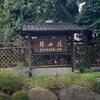 ホテル椿山荘の東京雲海に行ってみた!庭園を見るには一体どうすればいいの?