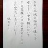 【2020年】全日本ペン書道展の作品を出品しました。【第83回】