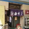 【食堂】西竹