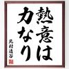 芸能人「生田斗真」の心に残る名言など。芸能人の言葉から座右の銘を見つけよう