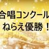 合唱コンクールで優勝しやすい曲【勝てる曲はこの7曲!】勝ち取れ金賞!