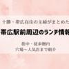 【ランチ】帯広駅周辺・徒歩圏内のランチタイム営業をしている飲食店まとめ