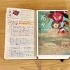 原田マハさん著書「花々」を読みました。