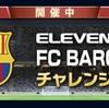 【イベント攻略】FCバルセロナ チャレンジウィークまとめ!!【ウイコレ】