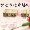 ありがとうは奇跡の言葉