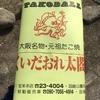 期間限定、函館公園のたこ焼き・くいだおれ太閤
