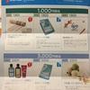 萩原工業(7856)から優待が到着:1000円相当のカタログギフト