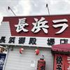 麺類大好き53 長浜御殿 堤店 ラーメン 硬麺