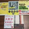 本5冊無料でプレゼント!(3045冊目)
