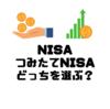 NISA、つみたてNISA どっちを選ぶか