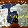 節約☆【メルカリ】でのお買い物〜ロンパース3枚で300円②