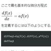 SymPyの使い方9 ~ 微分方程式の解