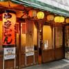 十条 和田屋 居酒屋 (YUMAP-0197)