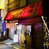 横浜野毛の「焼肉大衆」はジンギスカンとホルモンが最高にうまい!