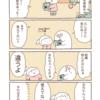 マイペースっていいな【4コマ漫画2本】