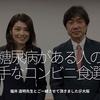 528食目「糖尿病がある人の上手なコンビニ食選び」福井 道明先生とご一緒させて頂きました@大阪