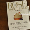 BOSE初の専門書「BOSE COMPLETE BOOK」感想&評価
